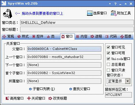 Spy4Win 界面截图