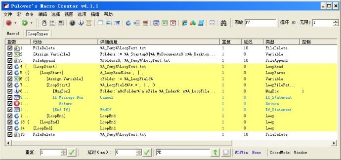 MacroCreator 界面截图