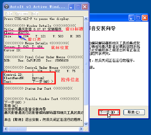 AutoIt Window Info 使用演示截图