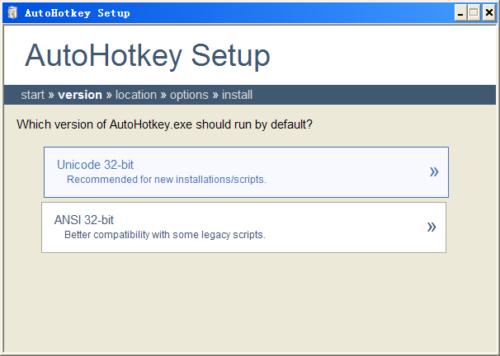 AutoHotkey 安装界面2