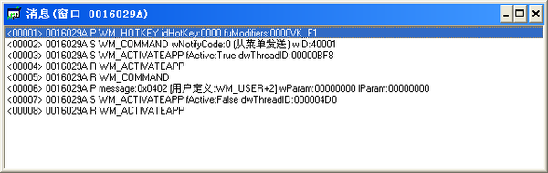 Microsoft Spy++ 消息窗口